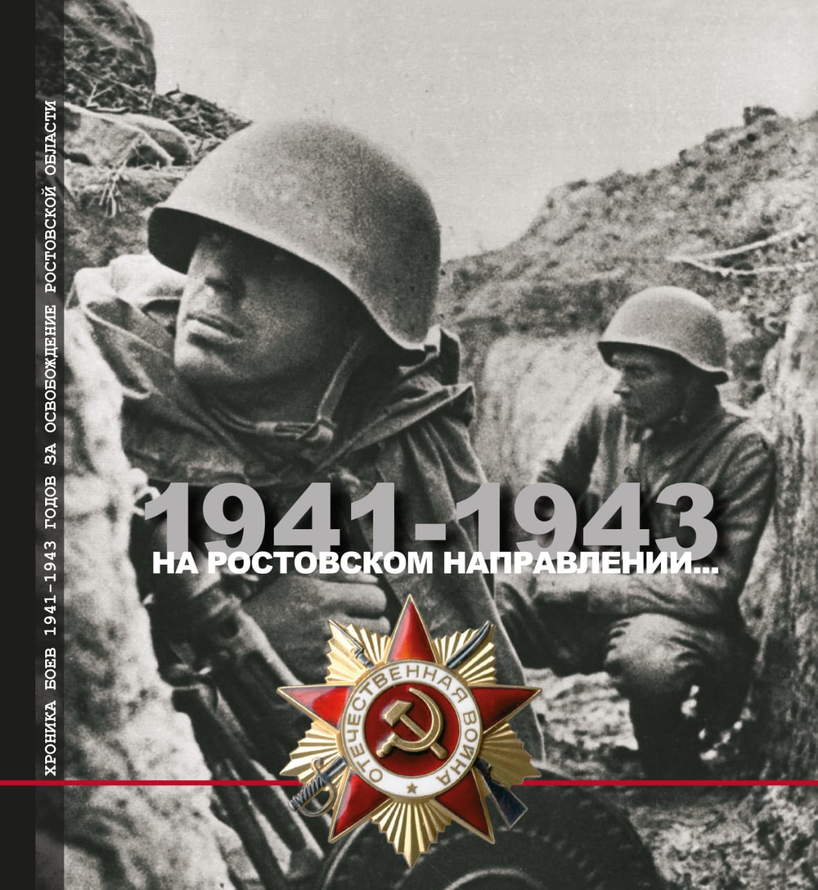 Презентация альбома «На Ростовском направлении»
