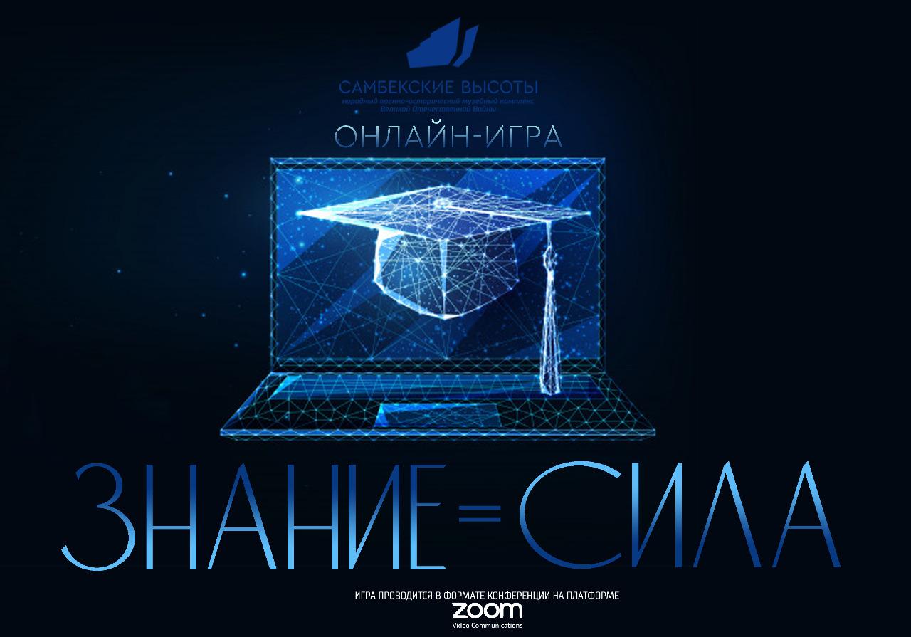 Онлайн-игра «Знание=Сила»