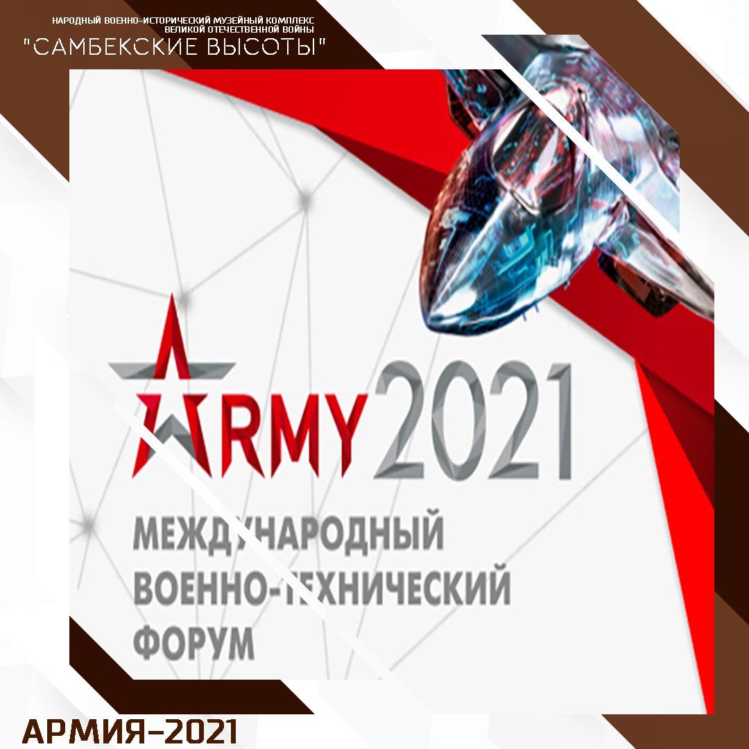 АРМИЯ 2021