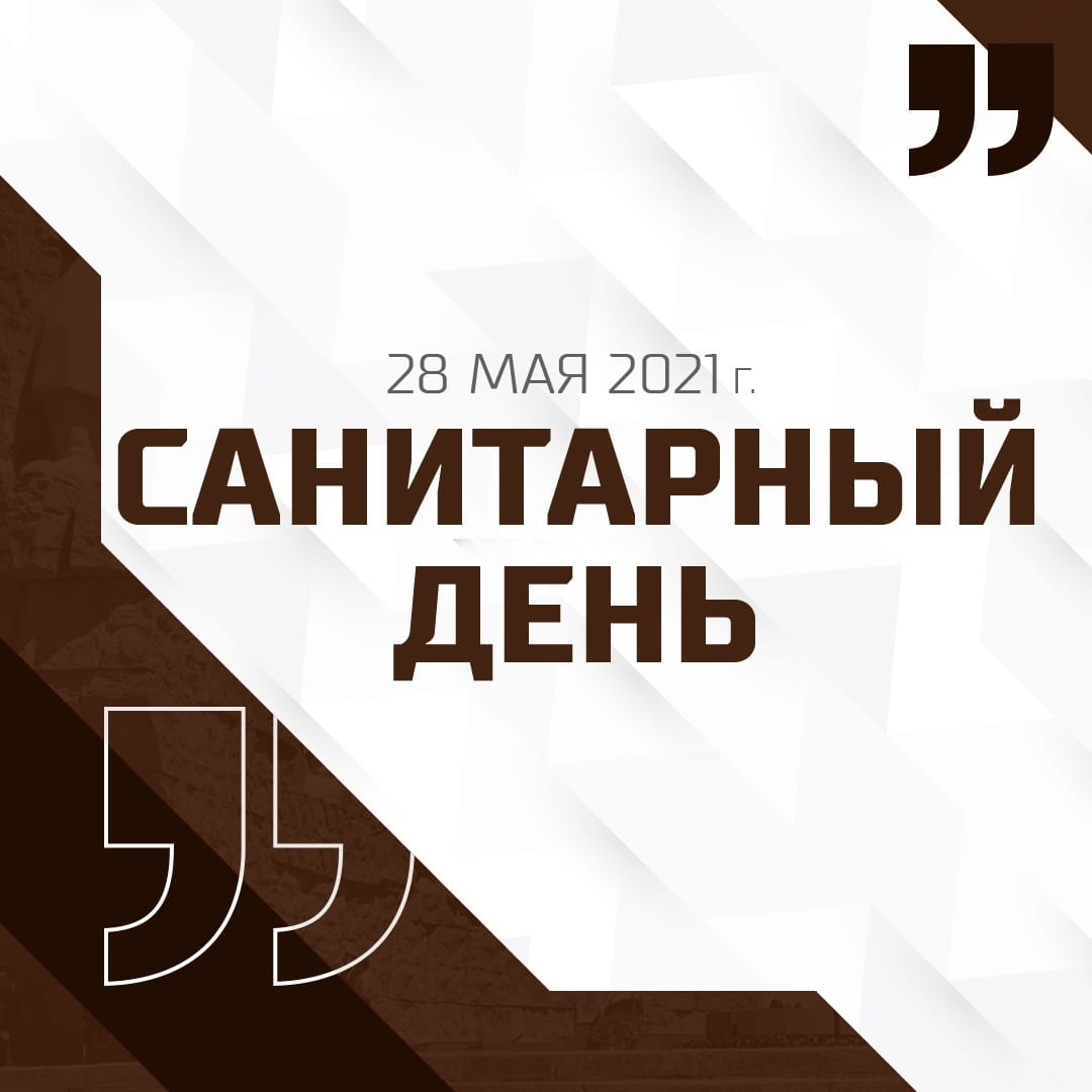 28 мая - САНИТАРНЫЙ ДЕНЬ!