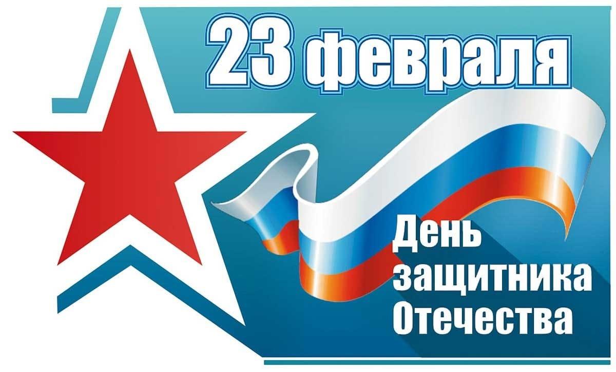 Слава Вам, Сыновья России!